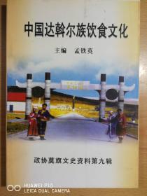 中国达斡尔族饮食文化(政协莫旗文史资料第九辑)