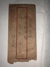 文革实寄封 粘有金训华邮票8分  1970年  带最高指示