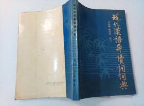 现代汉语异读词词典