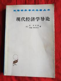 汉译世界学术名著丛书:现代经济学导论