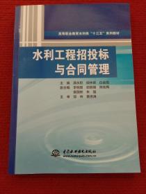"""水利工程招投标与合同管理/高等职业教育水利类""""十三五""""系列教材"""