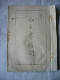 毛主席诗词十九首(大部分为公开发表) 蜡刻油印本