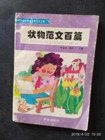 中国小学生分类作文文库---状物范文百篇
