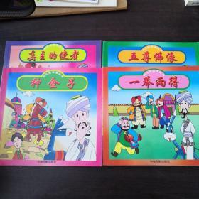 阿凡提故事丛书:五尊佛像、种金子、真主的使者、一举两得(4本合售)