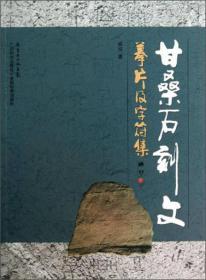 甘桑石刻文摹片及字符集