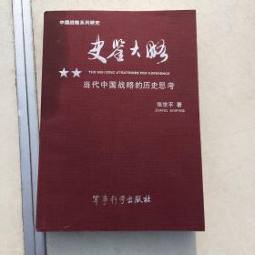 史鉴大略:当代中国战略的历史思考