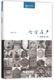 七宝庄严:转轮王小传(浙江大学孙英刚先生重要著作)(包邮)