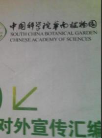 科研与科普——华南植物园2010公开报道
