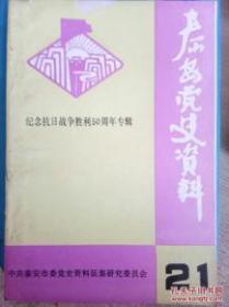 泰安党史资料(第21辑):纪念抗日战争胜利50周年专辑