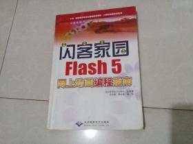 闪客家园Flash5 网上动画编程指南