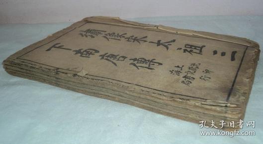 民国线装石印32开本、【绣像宋太祖三下南唐传】、四卷四册全