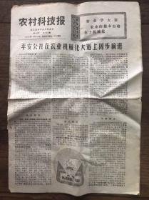 农村科技报,19751010,