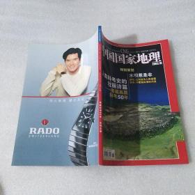 中国国家地理2003.10 (无地图)