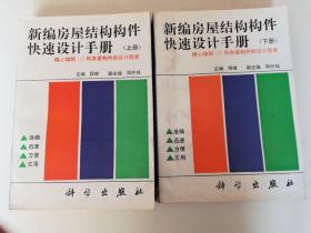 新编房屋结构构件快速设计手册(上,下册)