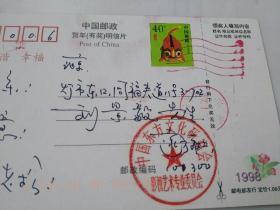 1998年 中国东方文化研究会 影视艺术专业委员会 远方 送给刘景毅的贺卡   货号AA5