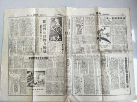 抗战时期1938年报刊《中山日报》副刊