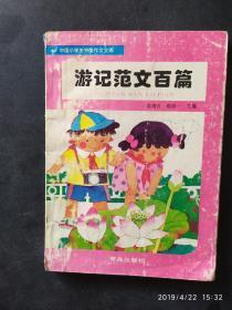 中国小学生分类作文文库---游记范文百篇