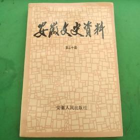 安徽文央资料第三十辑 唐功楷签名本