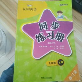 青苹果教辅·初中英语(新标准)同步练习册:7年级(上册)(衔接小学)(修订版)
