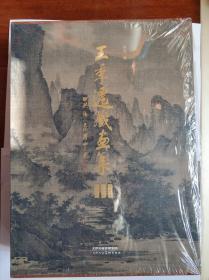 王季遷藏畫集(一函三冊)