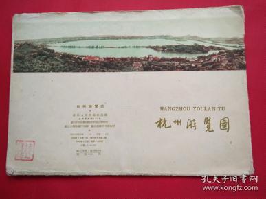 杭州游览图(1961年版)