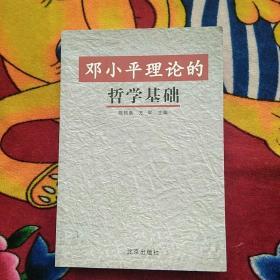 邓小平理论的哲学基础(实物拍照