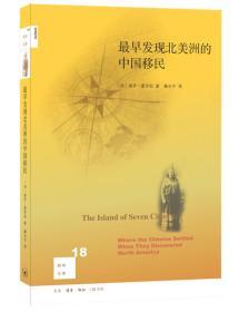 新知18:最早发现北美洲的中国移民