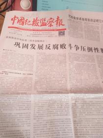 中国纪检监察报2019年2月25日,山西运城女区长王光烈士的事迹报道