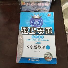 1+1轻巧夺冠优化训练:8年级物理(下)(人教版)(2013春)