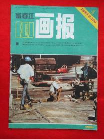 富春江画报  1985.4     总第386期