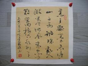 【名家书画】中国书画院院士王传利书法《东波诗一首/31*31》