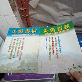 炎黄春秋2001年3、5两期合售