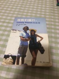 当我们旅行:Lonely Planet的故事