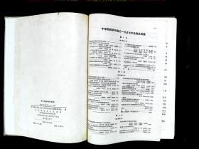 中华结核病科杂志  1957年合订本