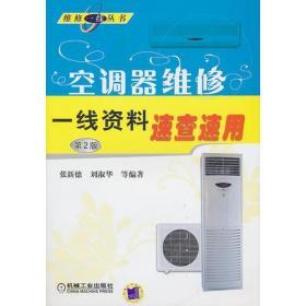 空调器维修一线资料速查速用(第2版)