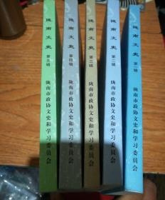 陇南文史(第一辑——第五辑)