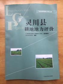 正版现货 灵川县耕地地力评价 广西科学技术出版社