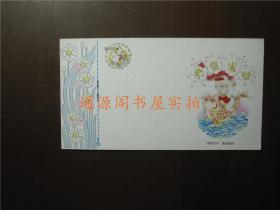 15分邮资贺年明信片:鱼跃升平  恭喜发财(未使用)