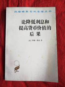 汉译世界学术名著丛书:论降低利息和提高货币价值的后果