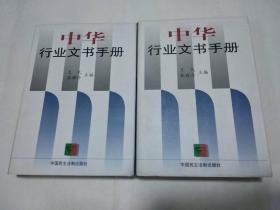中华行业文书手册