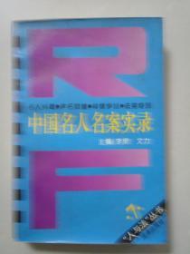 中国名人名案实录