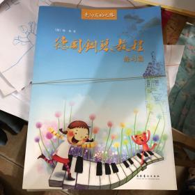 德国钢琴教程上、下