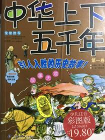 中华上下五千年(第一卷)(注音版)——中国儿童成长(上下两册)