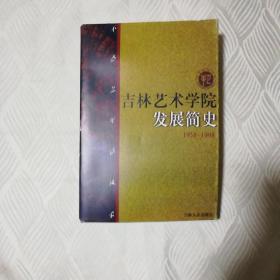 吉林艺术学院发展简史: