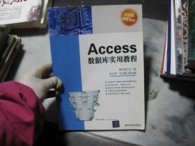 Access 数据库实用教程