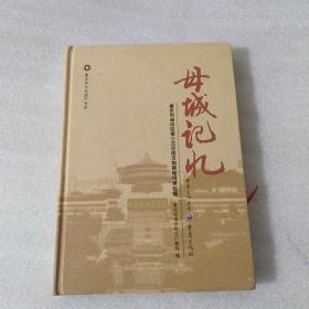 母城记忆-重庆市渝中区第三次全国文物普查成果专辑(精装本 )