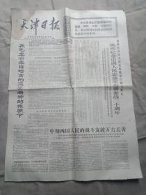 天津日报[1970年10月26日]