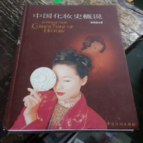 中国化妆史概说.