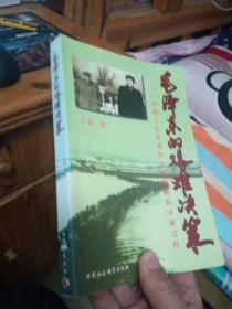 毛泽东的艰难决策 中国人民志愿军出兵朝鲜的决策过程