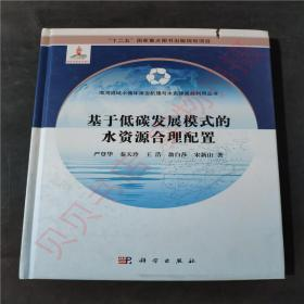 基于低碳发展模式的水资源合理配置(书有瑕疵,详见实物图)不影响阅读9787030389886